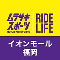 ムラサキスポーツ福岡