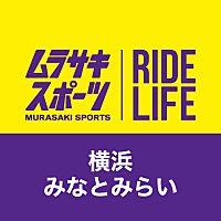 ムラサキスポーツクイーンズスクエア横浜店