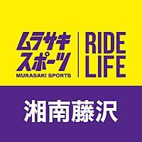 ムラサキスポーツ藤沢オーパ店