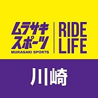 ムラサキスポーツ川崎ルフロン店