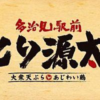 大衆天ぷら  とり源太