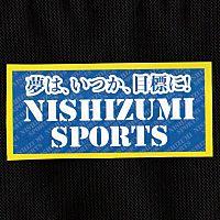 NISHIZUMI SPORTS