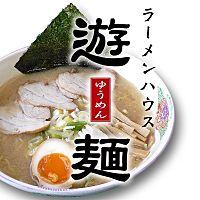 ラーメンハウス遊麺