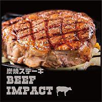 炭焼ステーキ BEEF IMPACT