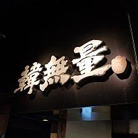 土間土間 小田原店
