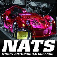 NATS 日本自動車大学校