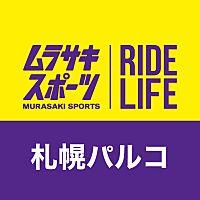ムラサキスポーツ北海道