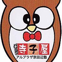 パソコン寺子屋 アル・プラザ京田辺塾