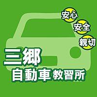 三郷自動車教習所