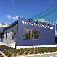 バッティングスタジアム サージ宝塚店