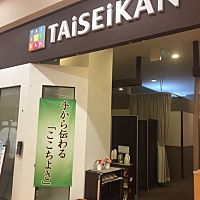 TAiSEiKANアピタ美濃加茂店