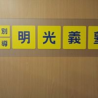 明光義塾緑が丘教室