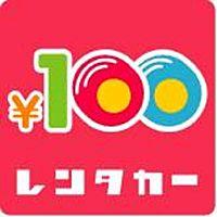 100円レンタカー坂出川津店