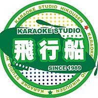 カラオケスタジオ飛行船 工大前店