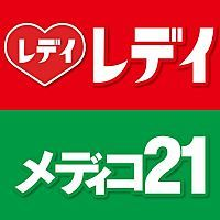メディコ21 北宇和島コスメ店