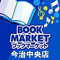 ブックマーケット今治中央店