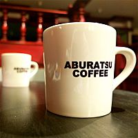 アブラツコーヒー