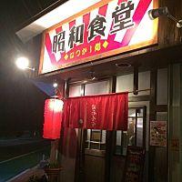 昭和食堂 大牟田店