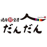 焼肉韓食房だんだん 松江田和山店