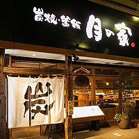 月の家 成田駅前店