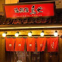 海鮮屋 鳥丈 成田駅前店