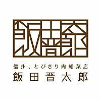 惣菜 飯田晋太郎 アイシティ21店