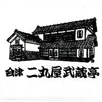 会津二丸屋 武蔵亭