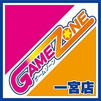 ゲームゾーン一宮店