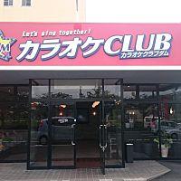 カラオケCLUB DAM 平成公園店