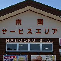 高知自動車道 南国SA(上り)