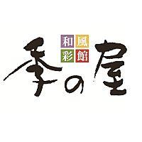 和風彩館季の屋 四国中央店