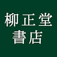 柳正堂書店 オギノリバーシティ店