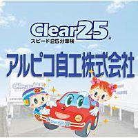 クリアー25 諏訪店
