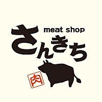 さんきち精肉店