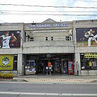 タカハシスポーツ