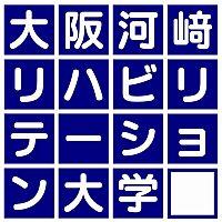 大阪河崎リハビリテーション大学 広報