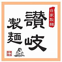 讃岐製麺箕面半町店