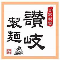 讃岐製麺豊明三崎店