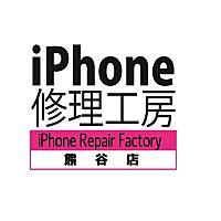 iPhone修理工房 熊谷店