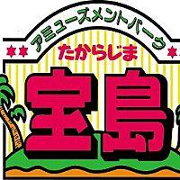 宝島 鹿嶋店