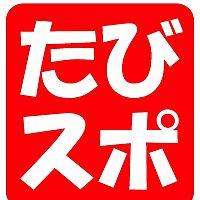 田平総合型地域スポーツクラブ