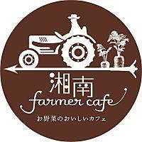 湘南Farmer Cafe