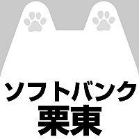 ソフトバンク栗東