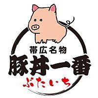 帯広名物炭火焼豚丼 ぶたいち帯広白樺店