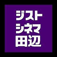 ジストシネマ田辺