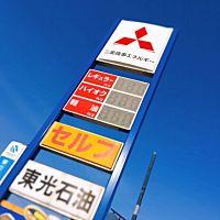 菊陽テクノ給油所