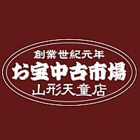 お宝中古市場山形天童店