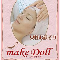 make Doll メイクドール