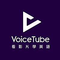 VoiceTube 看影片學英語