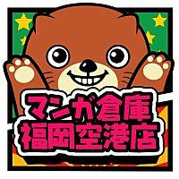 マンガ倉庫 福岡空港店